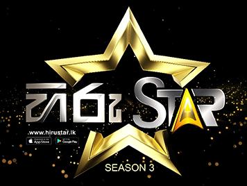 Hiru Star Season 3